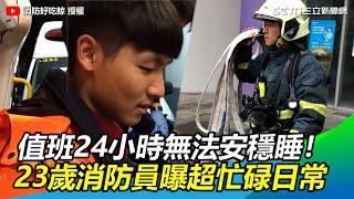 值班24小時無法安穩睡23歲消防員曝超忙碌日常三立新聞網 SETN.com
