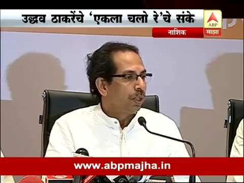 Uddhav thackeray on ekla chalo rey - Nashik