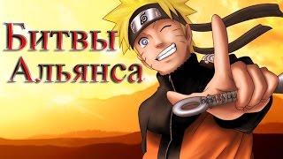 Naruto Shippuuden Fights Наруто Ураганные Хроники Бои Альянса Naruto 2 сезон Наруто Шипуден