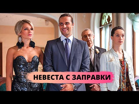 КОМЕДИЯ ПОДАРИТ ПРЕКРАСНОЕ НАСТРОЕНИЕ! Невеста с заправки. Комедия, сериал - Видео онлайн