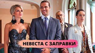 КОМЕДИЯ ПОДАРИТ ПРЕКРАСНОЕ НАСТРОЕНИЕ! Невеста с заправки. Комедия, сериал