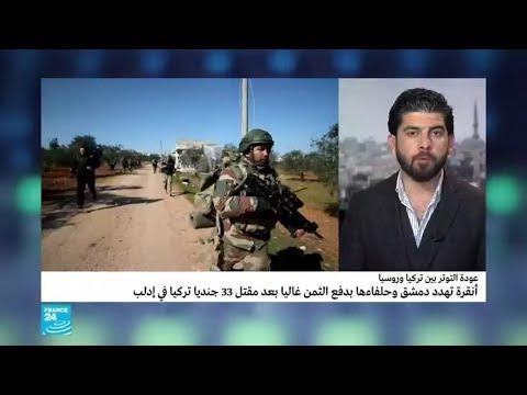 تركيا تقول إنها قصفت مواقع تابعة للنظام السوري ردا على مقتل 33 من جنودها  - نشر قبل 4 ساعة