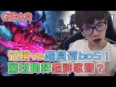 【Gear】花輪vs超負荷 bo5大對決!能否親手把小盛送下去?