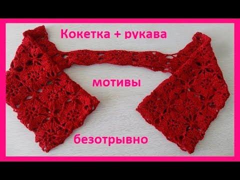 Knitting Patterns Mittens кокеткарукава мотивами вязание крючком
