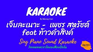 เจ็บละเนาะ - เพชร สหรัชต์ feat ท้าวคำสิงห์ คาราโอเกะ [Sing Piano Sound Karaoke]