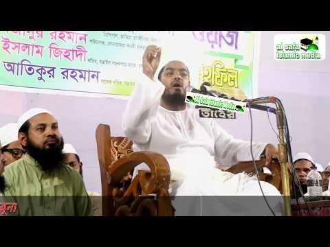 মোশারফ কে ছীদ্দিকীর হুশিয়ারী New Bangla Waz Maulana Hafizur Rahman Siddiki