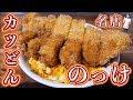 人気カツ丼店みたいな味!煮ない・とじないのっけカツ丼の作り方【kattyanneru】