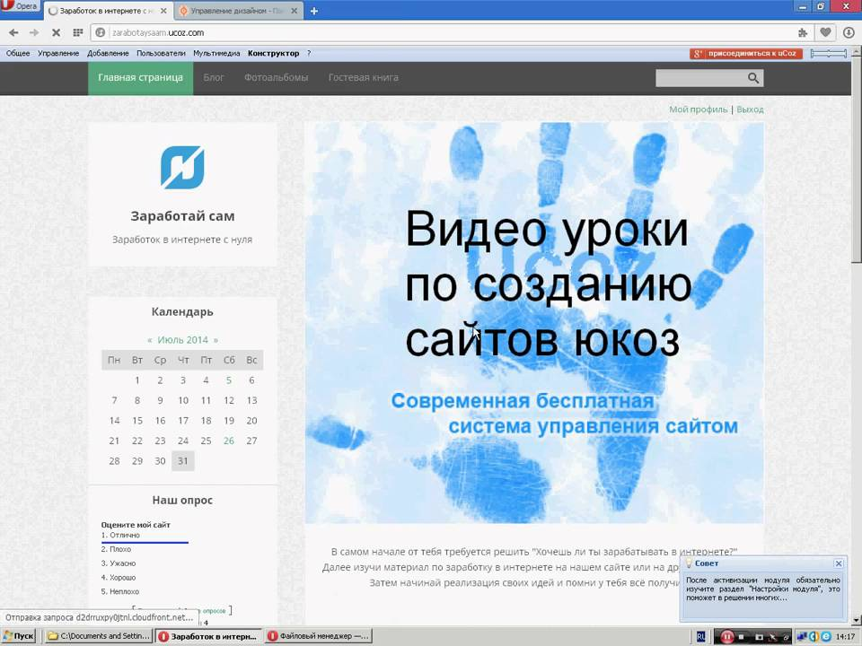 Создание сайта на юкоз уроки создание прототипа сайта на русском