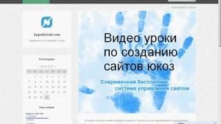 Мелкие редактирования, конструктор меню (Видео уроки по созданию сайтов ucoz)