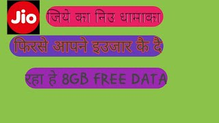 JIO NEW 8GB FREE DATA PACK FOR FREE ALL JIO USER