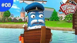 Городские герои 2   08 МОРСКОЕ ЧУДОВИЩЕ   мультфильмы для детей   Видео для детей
