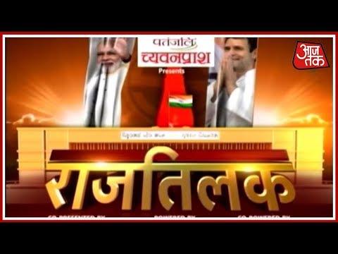 गांधीनगर से राजतिलक LIVE: कैसी है गांधीनगर की सियासी डगर?