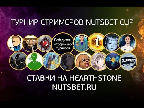 Nutsbet Streamers Cup #5. 14 финала.