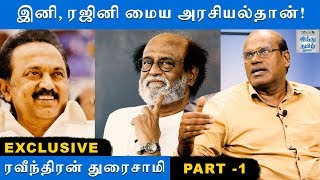 exclusive-rajini-is-centric-politics-in-2021-ravindran-duraisamy-hindu-tamil-thisai