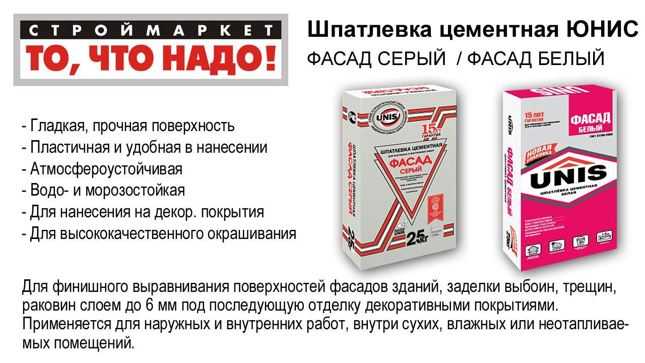 Широкий выбор цементной штукатурки в интернет-магазине mtr. By. Отличные цены!. Купить с доставкой в минске, заславле и минской области!