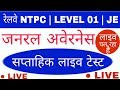 General Awareness - Weekly test #LIVE_CLASS 🔴 For रेलवे NTPC,LEVEL -01,or JE