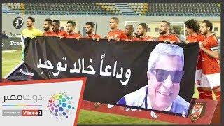 لاعبو الأهلي ينعون خالد توحيد قبل لقاء الداخلية بلافته تحمل صورته