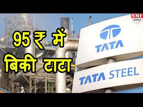 महज 95 रु. Tata Steel ने बेच दी अपनी Britain की Company