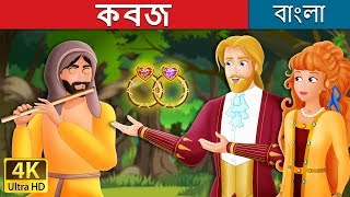 কবজ | Bangla Cartoon | Bengali Fairy Tales