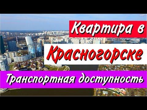 Стоит ли покупать квартиру в Красногорске. Часть 2: Транспортная доступность