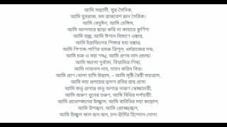 Bangla Kobita Bidrohi With Lyrics !! বাংলা কবিতা বিদ্রোহী।