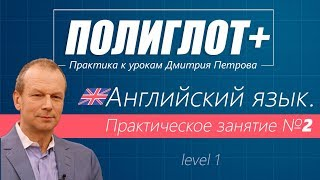 Полиглот+ Практика английского языка. Занятие 2 [Level 1]