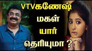 VTV கணேஷ் மகள் யார் தெரியுமா ? | Tamil Cinema News | Kollywood News | Tamil Rockers | Tamil News