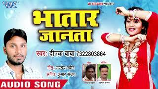 भोजपुरी का नया हिट गाना - Bhatar Janata - Lalki Mehandiya - Deepak Baba - Bhojpuri Hit Song