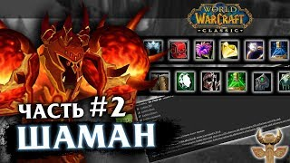 Гайд на Шамана - Часть 2 (Resto Shaman PvE) | World of Warcraft: Classic