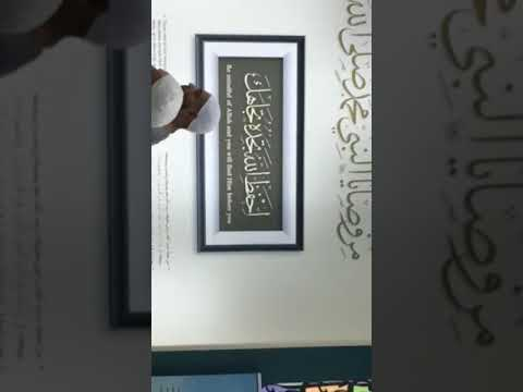 Medina Al Haram 15 juni 2017 , museum Asmaul Husna
