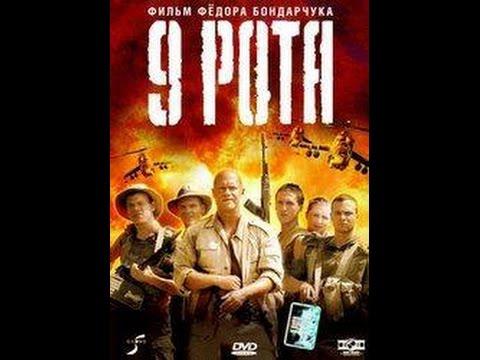9. чета (2005) - руски филм са преводом