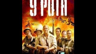 Video 9. чета (2005) - руски филм са преводом download MP3, 3GP, MP4, WEBM, AVI, FLV Februari 2018