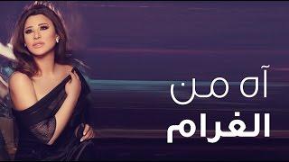 اغنية نجوى كرم آه من الغرام 2017 مع الكلمات