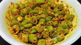 जब सब्जी लगे बेस्वाद तब बनाये ये अनोखे तरीके से हरी मिर्च का चटपटा आचार जो आपने कभी नही खाया होगा |