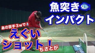 【ついに出た!!】ちさとが魚突きドリルで苦手のスプーンを制覇!!