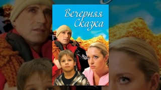 Вечерняя Сказка. Фильм. StarMedia. Мелодрама