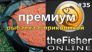 ПРЕМІУМ РИБАЛКА З ПІДГОДОВУВАННЯМ ВЕЛИКЕ ОНОВЛЕННЯ theFisher Online [Стрім Огляд]