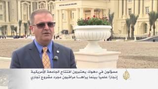 افتتاح الجامعة الامريكية في دهوك