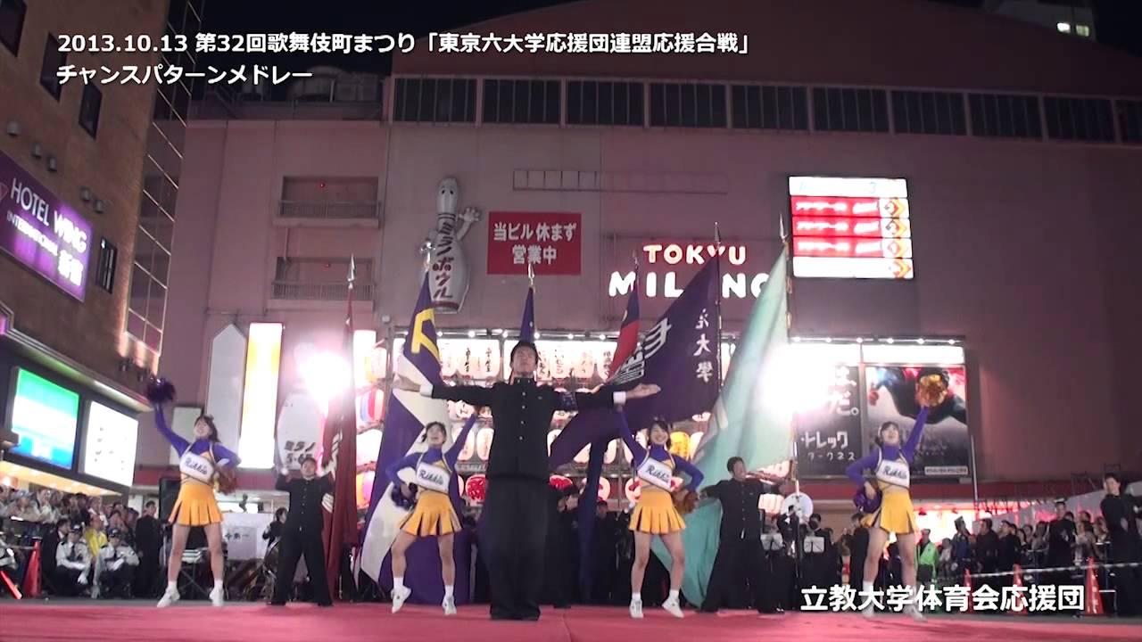 2013年10月13日 東京六大学応援...