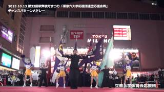 2013年10月13日 東京六大学応援団連盟応援合戦 【第32回歌舞伎町まつり】