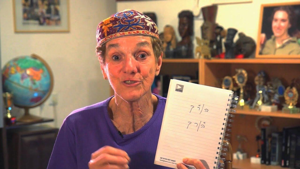 Haftarah cantillation - Teachers' guide - Kol Kore