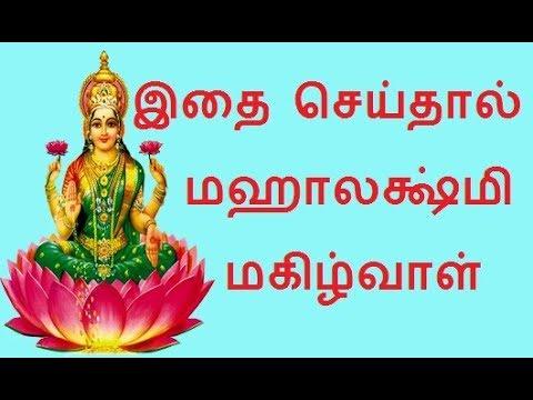 selvam peruga in tamil   Lakshmi pooja   kadan theera vali