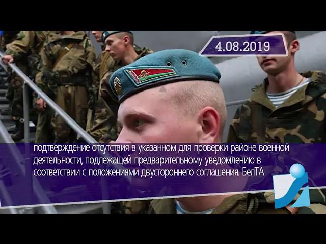 Новостная лента Телеканала Интекс 04.08.19.