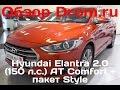Hyundai Elantra 2016 2.0 (150 л. с.) AT Comfort + пакет Style
