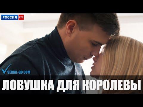 Сериал Ловушка для королевы (2019) 1-8 серии фильм мелодрама на канале Россия - анонс