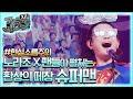 [소름대박] 노라조 X 팬들이 펼치는 환상의 떼창 퍼포먼스! '슈퍼맨' 300 X2 190510 EP.2
