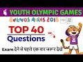 40 महत्वपूर्ण प्रश्न - Youth Olympic Games 2018