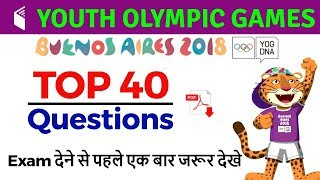 Youth Olympic Games 2018 by Bhunesh Sir | Top 40 Questions | युवा ओलंपिक खेल 2018