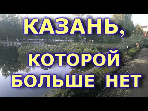 Казань, которую никогда не покажут туристам
