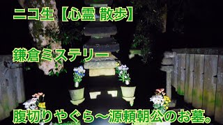 ニコ生【いっちの一味唐辛子】 今回は 心霊生配信とは違い 夜の鎌倉 ミ...